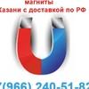Неодимовые, поисковые магниты в Казани
