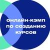 Онлайн-кэмп по созданию курсов