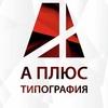 """Типография """"А плюс"""" Челябинск"""
