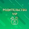 Родительство VIP