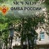 ФГБУЗ МСЧ №139 ФМБА России