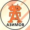 "Школа робототехники ""Азимов"""