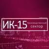 Интернет магазин ФКУ ИК-15 г. Батайск