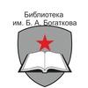 Библиотека им. Б. А. Богаткова