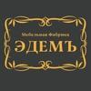 """Мебельная Фабрика """"Эдем"""""""