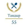 Тандыр 55
