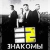 11.04 - Е2 ЗНАКОМЫ - Клуб Город