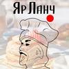 ЯрЛанч   Бесплатная доставка обедов в Ярославле