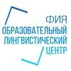 Лингвистический центр ФИЯ Языковые курсы