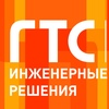 "ООО ""ГТС-Автоном"""