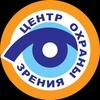 Центр Охраны Зрения.Ортокератология г.Курск