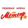 Ледовая арена МЕТЕОР