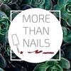 More Than Nails | Санкт-Петербург