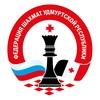 Федерация шахмат Удмуртской Республики