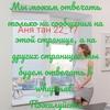 Аня Тан 22-17