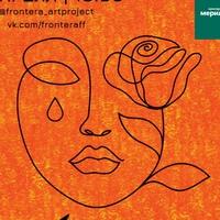 FRONTERA - музыкально-танцевальный коллектив