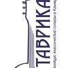 "Конкурс классической гитары ""Таврика"""