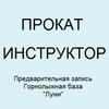 Прокат Инструктор Луми
