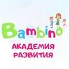 Академия Развития БАМБИНО в Троицке