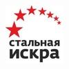 """газета """"Стальная искра"""""""