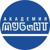 Академия МУБиНТ (официальная группа)