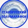 Старорусский полумарафон