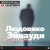 Ludovico Einaudi // Москва