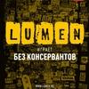01/05 | Lumen | Тюмень / Дом Культуры