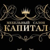 Kapital Mebelny-Salon