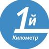 """Транспортная компания -  """"1-й Километр"""""""