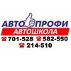 Автошкола Вологда | Авто-Профи