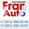 FranAuto ремонт Peugeot Renault Citroen