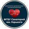 ФГБУ Санаторий им. Горького (Московская обл.)