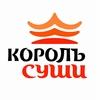 """Доставка суши и роллов  Кемерово """"Король Суши"""""""