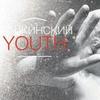 Пушкинский.Youth