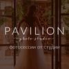 Фотосессии от студии Pavilion