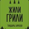 ЖилиГрили   Тандыры   Барбекю   Уфа