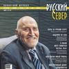 """Областной журнал """"Русский Север"""""""