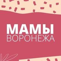 Мамы Воронежа