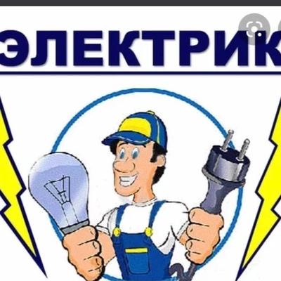 Электро Монтажный