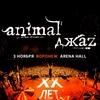 ANIMAL ДЖАZ | 3/11 | Воронеж | ARENA HALL