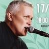 17.04 Олег Медведев онлайн концерт