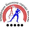 Федерация биатлона города Москвы
