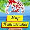 Турагентство Мир Путешествий Донецк/ДНР