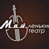 МАЙленький театр г.Чебоксары.