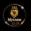Муслим Наимов 22-29