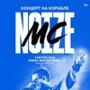 5 августа | Noize MC | Концерт на корабле