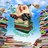 Детская библиотека-филиал МБУК Андроповская ЦБС