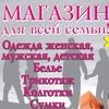 ИЗОБЕЛЬ магазин СОКОЛЬНИКИ