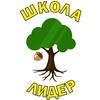 Школа Лидер, г. Челябинск